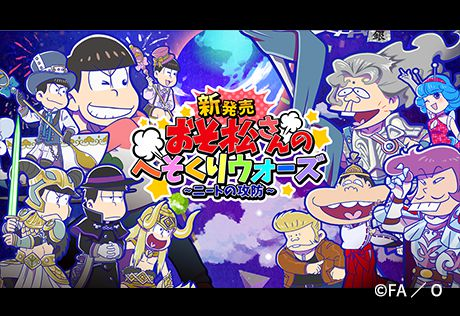 Mr. Osomatsu's Hesokuri Wars - Battle of the NEETs