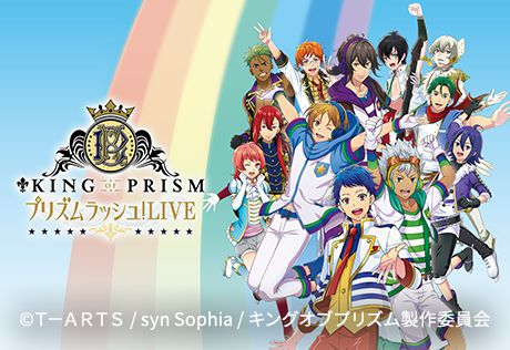 KING OF PRISM Prism Rush! LIVE