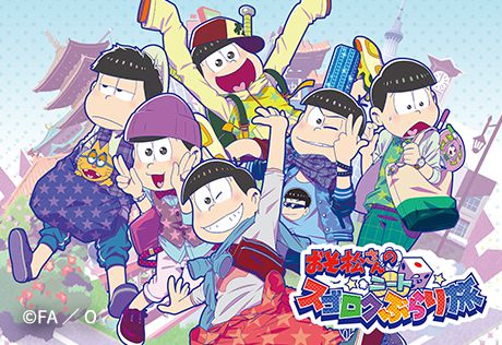 Mr. Osomatsu's sugoroku journey