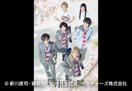"""Your Lie in April"" stage performance"