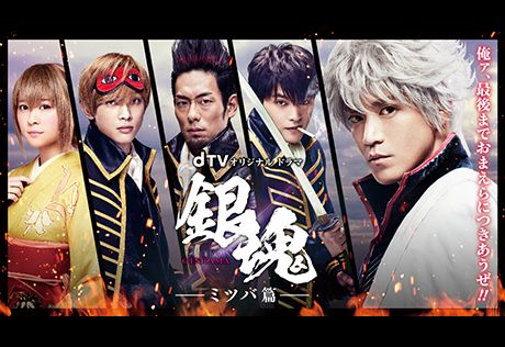 Gintama - The Cavity Episode -
