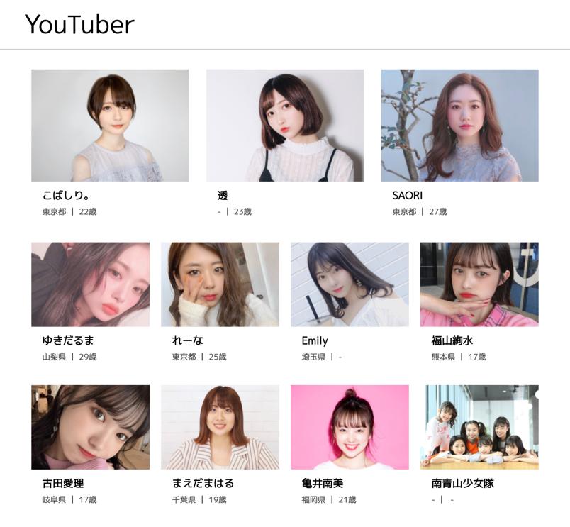 登録キャスト(YouTuber).png